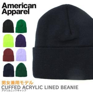 アメリカンアパレル AMRICAN APPAREL ニットキャップ ニット帽(メール便対応) gb-int