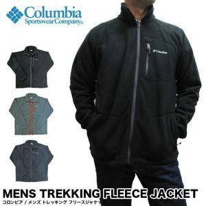 Columbia コロンビア メンズ トレッキング フリースジャケット AM3039 MENS TREKKING FLEECE JACKET(メール便不可)|gb-int