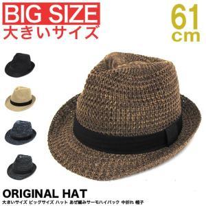 大きいサイズ ビッグサイズ ハット あぜ編みサーモハイバック 中折れ 帽子 10383|gb-int