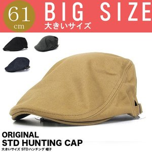 大きいサイズ ビッグサイズ ハンチング STD 帽子 ct-18bg-2001 20047|gb-int