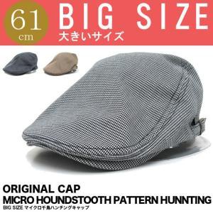 大きいサイズ ビッグサイズ マイクロ千鳥ハンチングキャップ 帽子 ct-18bg-2003 20075|gb-int