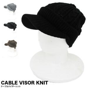 ケーブルバイザーニット ニットキャップ ニット帽 70060 gb-int