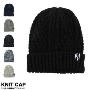 ニットキャップ 帽子 70065 クロタグ縄編みダブルワッチ  (メール便対応)|gb-int