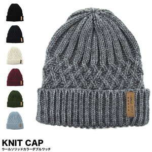 ニットキャップ 帽子 70066  ウールソリッドカラーダブルワッチ  (メール便対応)|gb-int