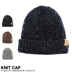 ニットキャップ 帽子 70067  ウールネップケーブルダブルワッチ  (メール便対応)|gb-int