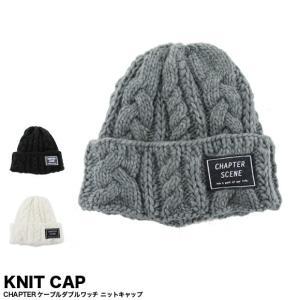 ニットキャップ 帽子 70069  CHAPTERケーブルダブルワッチ  (メール便対応)|gb-int