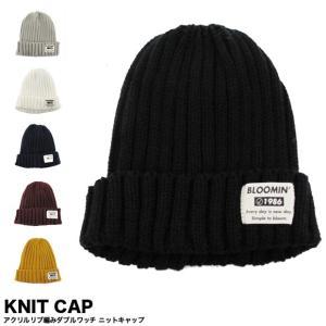 ニットキャップ 帽子 70070 アクリルリブ編みダブルワッチ  (メール便対応)|gb-int