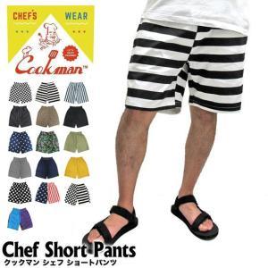 【メール便送料無料】Cookman クックマン コックマン CHEF SHORT PANTS シェフ ショートパンツ ユニセックス|gb-int