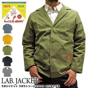Cookman クックマン コックマン LAB.JACKET LABORATORY JACKET ラボラトリージャケット ラボジャケット(メール便対応)|gb-int
