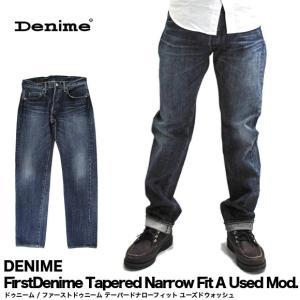 ドゥニーム Denime FirstDenime  テーパードナローフィット ユーズドウォッシュ デニム Tapered Narrow Fit A Used Mod D16SS045|gb-int