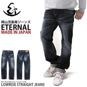 エターナル ETERNAL ローライズ ストレート ジーンズ 53738|gb-int