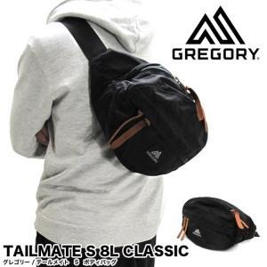 グレゴリー GREGORY TAILMATE S テールメイト 8L ウエストバッグ|gb-int