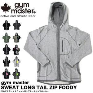 ジムマスター gym master スウェットロングテールジップパーカー ジップアップ G602301|gb-int