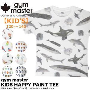 ジムマスター gym master キッズ ハッピーペイント半袖Tシャツ G733303K (メール便対応)|gb-int