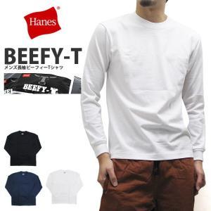ヘインズ HANES ビーフィー 長袖Tシャツ 無地 BEEFY H5186 (メール便対応)|gb-int