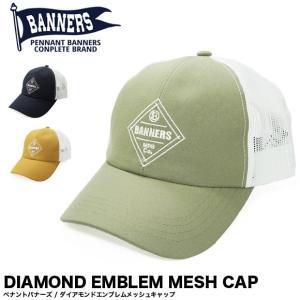 PENNANT BANNERS ペナントバナーズ ダイアモンド エンブレム メッシュキャップ 帽子 PB-037|gb-int