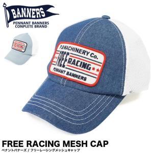 PENNANT BANNERS ペナントバナーズ フリーレーシングメッシュキャップ FREE RACING MESH CAP PB-039 帽子|gb-int