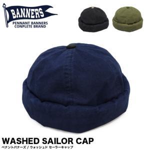 PENNANT BANNERS ペナントバナーズ ウォッシュド セーラーキャップ WASHED SAILOR CAP PB-057 帽子|gb-int