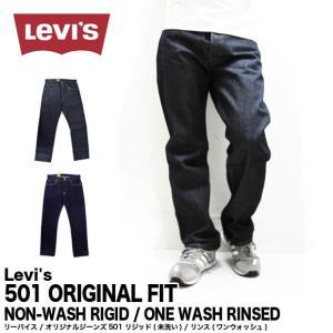 LEVI'S リーバイス 501 ジーンズ  リジット ノンウォッシュ リンス ワンウォッシュ ストレートジーンズ(メール便不可)|gb-int
