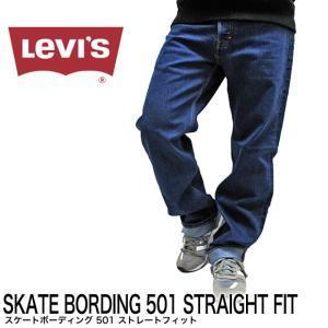 訳あり LEVI'S リーバイス 501 ジーンズ スケートボーディング 501 ストレートフィット 5ポケット (返品交換不可)|gb-int