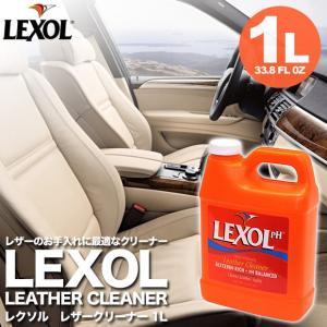 LEXOL レクソル レザークリーナー 1L|gb-int