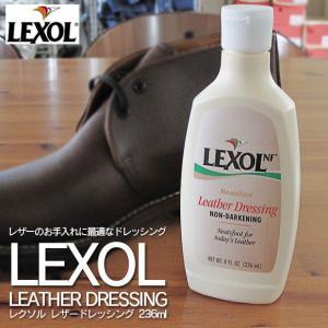 LEXOL レクソル レザードレッシング 236ml|gb-int