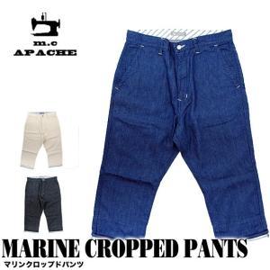 m.c.APACHE エムシーアパッシュ マリン クロップドパンツ MARINE CROPPED PANTS 7751|gb-int