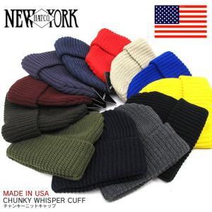 NEWYORK HAT ニューヨークハット チャンキーニットキャップ 4648 (メール便対応)|gb-int