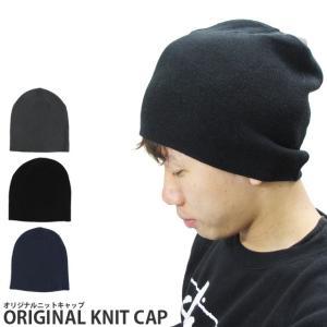 ニットキャップ コットンアクリル 帽子 70025 (メール便対応) gb-int