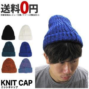 ニットキャップ ミックスアクリル 帽子 KSH015 (メール便対応) gb-int