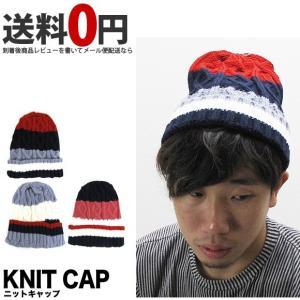 ニットキャップ 配色切替アクリル 帽子 KSH016 (メール便対応) gb-int