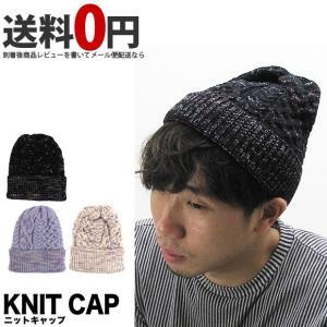 ニットキャップ ミックスアクリル 帽子 KSH019 (メール便対応) gb-int