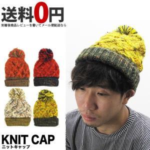 ニットキャップ ボンボン付 ミックスケーブル 帽子 KSH021 (メール便対応) gb-int