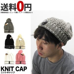 ニットキャップ ボンボン付 ケーブル 帽子 KSH022 (メール便対応) gb-int