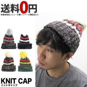 ニットキャップ ボンボン付 ミックスボーダー 帽子 KSH023 (メール便対応) gb-int
