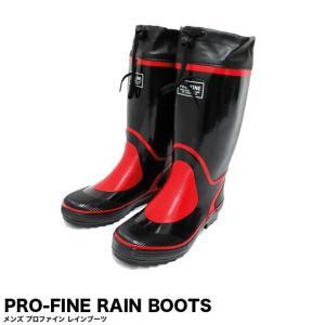 レインブーツ プロファイン NR-1000 長靴 紳士用長靴 メンズ|gb-int