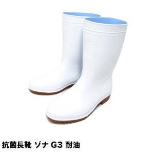 抗菌 白長靴 ゾナG3 耐油 紳士用長靴|gb-int