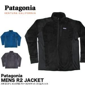 パタゴニア Patagonia メンズR2ジャケット  フリースジャケット 25139 (メール便不可) gb-int