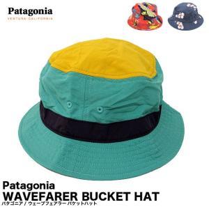 パタゴニア Patagonia ウェーブフェアラー バケットハット バケツハット 帽子 29155 29156 (メール便対応) gb-int