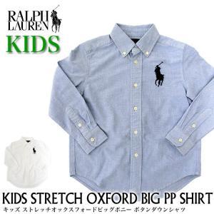 【KIDS】ラルフローレン 321647353 322647353 ストレッチオックスフォード ビッグポニー ボタンダウンシャツ|gb-int