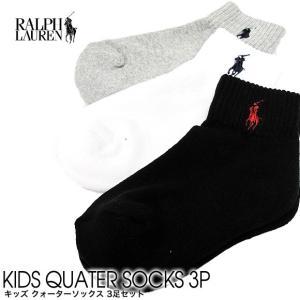 ラルフローレン POLO Ralph Lauren キッズ クォーターソックス 靴下 3足セット B60000BPK|gb-int