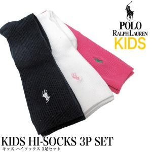 ラルフローレン POLO Ralph Lauren キッズ ハイソックス 靴下 3足セット G42000GPK (メール便対応)|gb-int