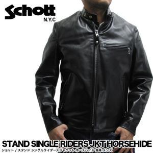 SCHOTT ショット 641HH スタンド シングルライダース ホースハイド STAND SINGLE RIDERS JACKET HORSEHIDE(メール便不可)|gb-int