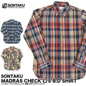 ソンタク シャツ マドラス チェック 長袖 ボタンダウンシャツ 99131 (メール便不可)|gb-int