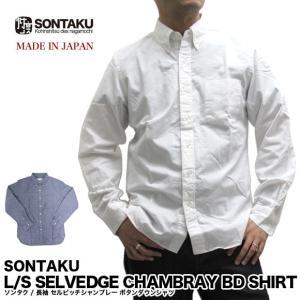 ソンタク SONTAKU セルビッチシャンブレー ボタンダウンシャツ 871HD99978 (メール便不可)|gb-int