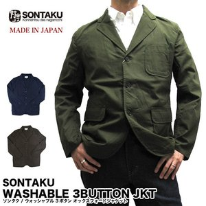 SONTAKU ソンタク ウォッシャブル 3ボタン テーラードジャケット 871HD99985 (メール便不可)|gb-int