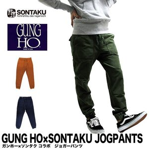 GUNG HO × SONTAKU ガンホー×ソンタク 872HD99952 ジョガーパンツ(メール便不可)|gb-int