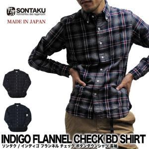 ソンタク SONTAKU 99406 99666 インディゴ フランネル チェック ボタンダウンシャツ|gb-int