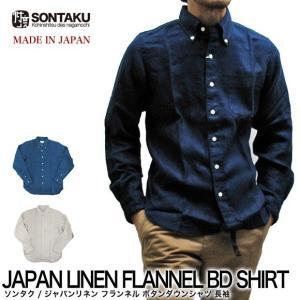 ソンタク SONTAKU 99409 ジャパンリネン フランネル ボタンダウンシャツ|gb-int