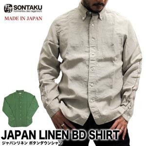 ソンタク SONTAKU 26013 ジャパンリネン BDシャツ JAPAN LINEN BD SHIRT 長袖 MADE IN JAPAN|gb-int